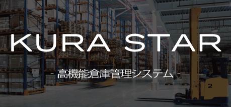 倉庫管理システム蔵スター