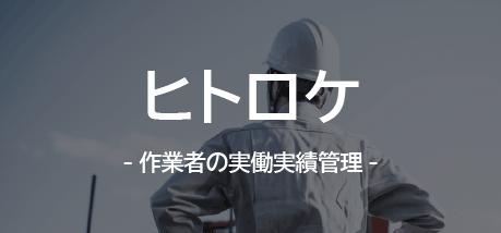 HITO-LOCATE ヒトロケ-