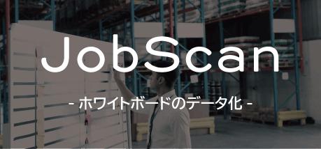 JobScan ジョブスキャン