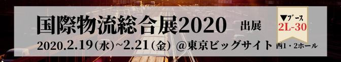 国際総合物流展2020