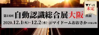 第18回自動認識総合展大阪