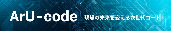 ArU-code アルコード
